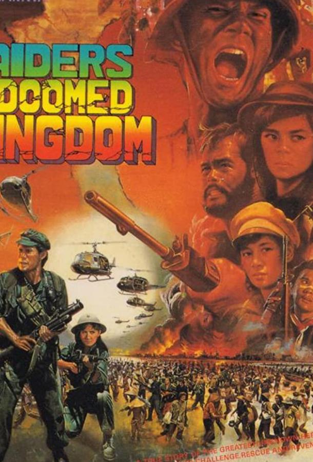 Наемники обреченного королевства / Raiders of the Doomed Kingdom (1985)