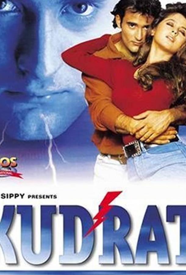 С другим лицом / Kudrat (1998)