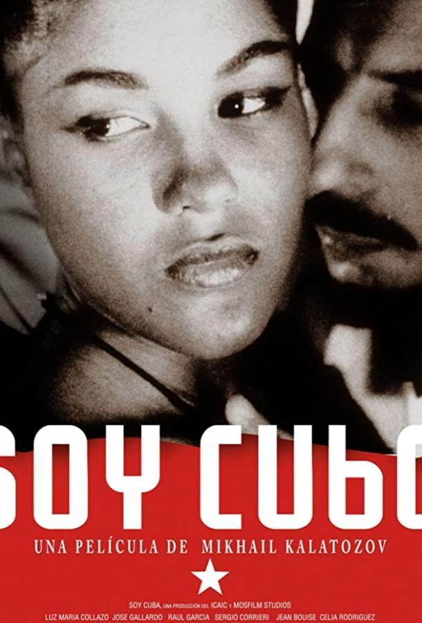 Я — Куба / Soy Cuba (1964)