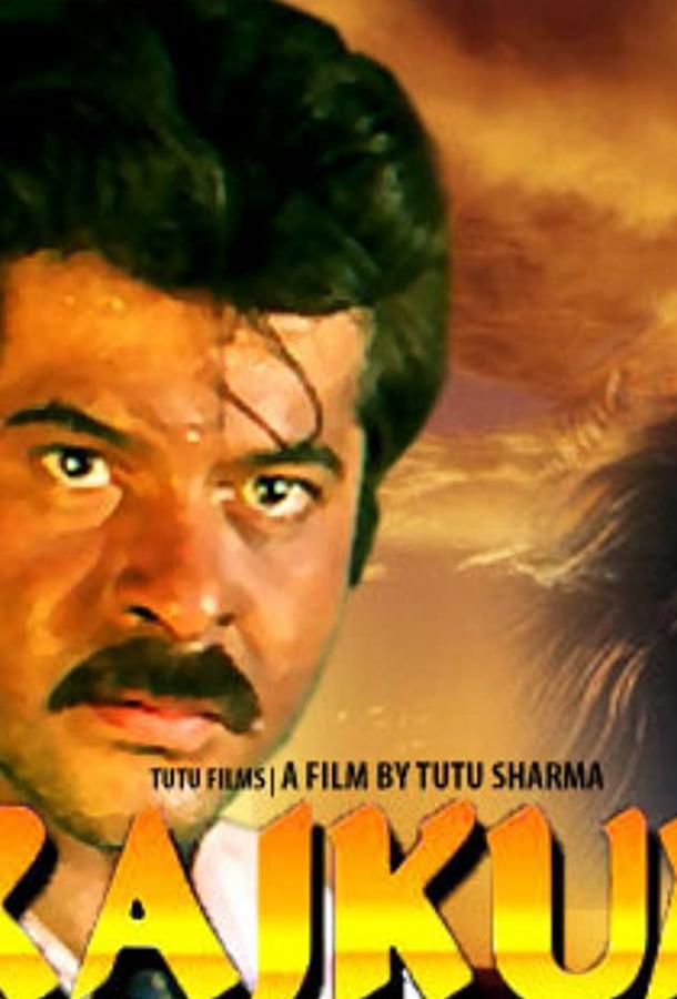Принц / Rajkumar (1996)