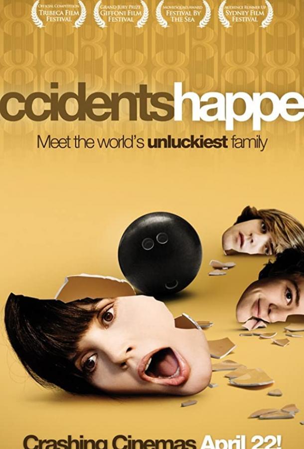 Неприятности случаются / Accidents Happen (2009)