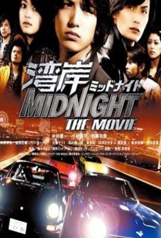 Ванганская полночь / Wangan middonaito the movie (2009)