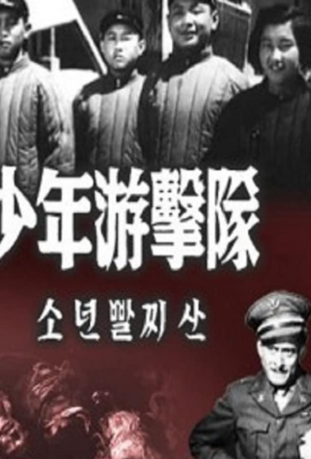 Юные партизаны / Sonyeonppaljjisan (1951)