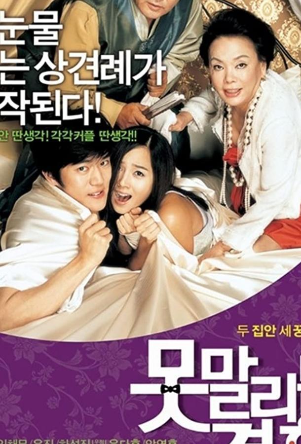 Бесконечная помолвка (2007)