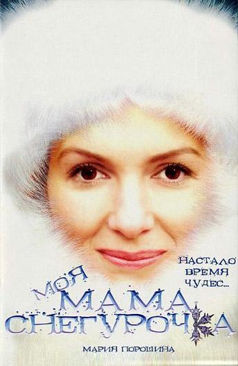 Моя мама Снегурочка