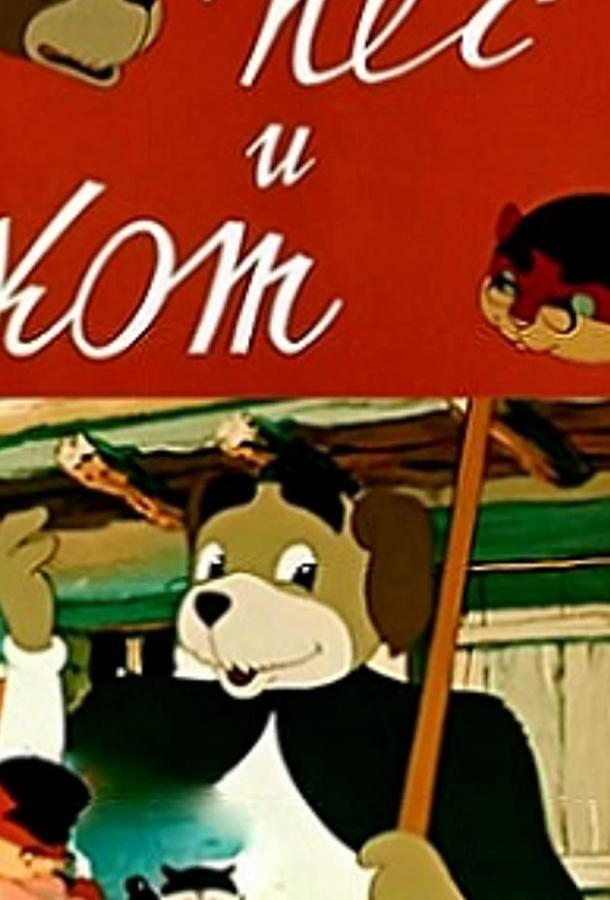 Пёс и кот (1955)