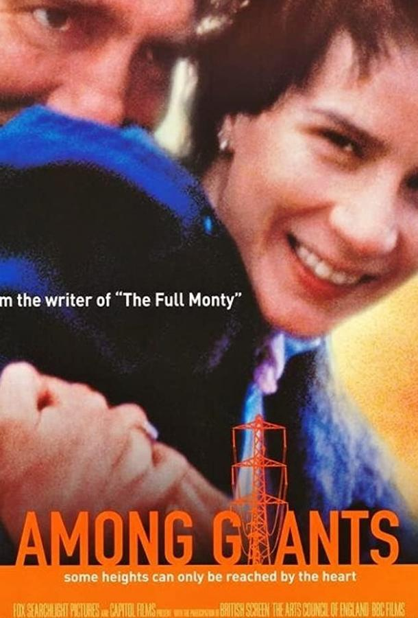 Среди гигантов / Among Giants (1998)