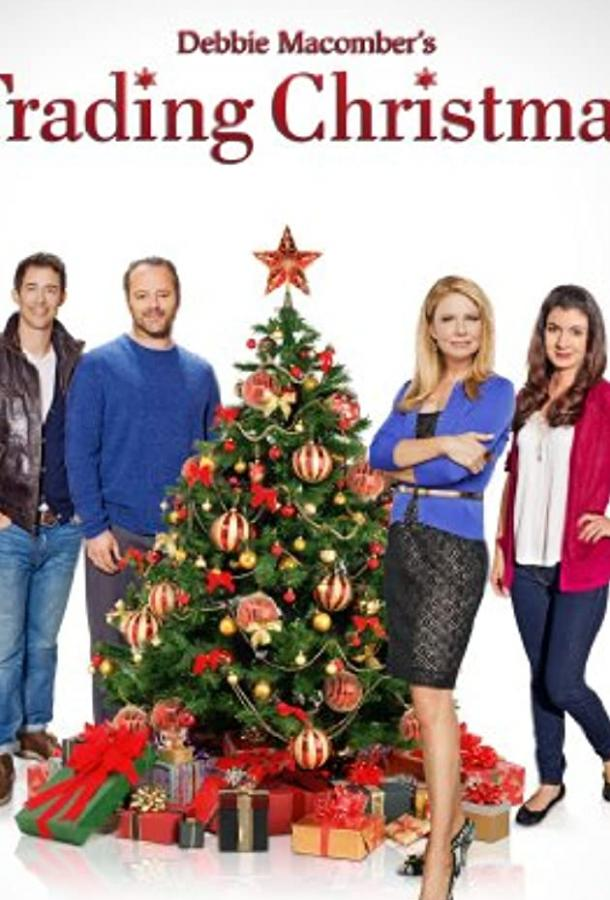 Рождество по обмену (ТВ)