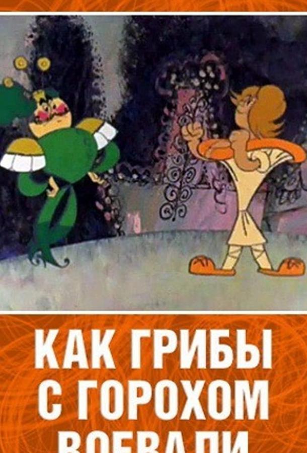Как грибы с Горохом воевали (1977)