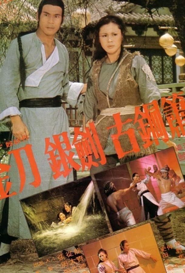 Железная обезьяна 2 / Jue dou Lao Hu Zhuang (1978)