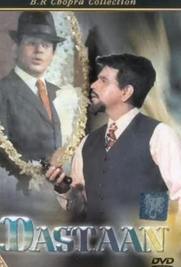 История любви (1972)