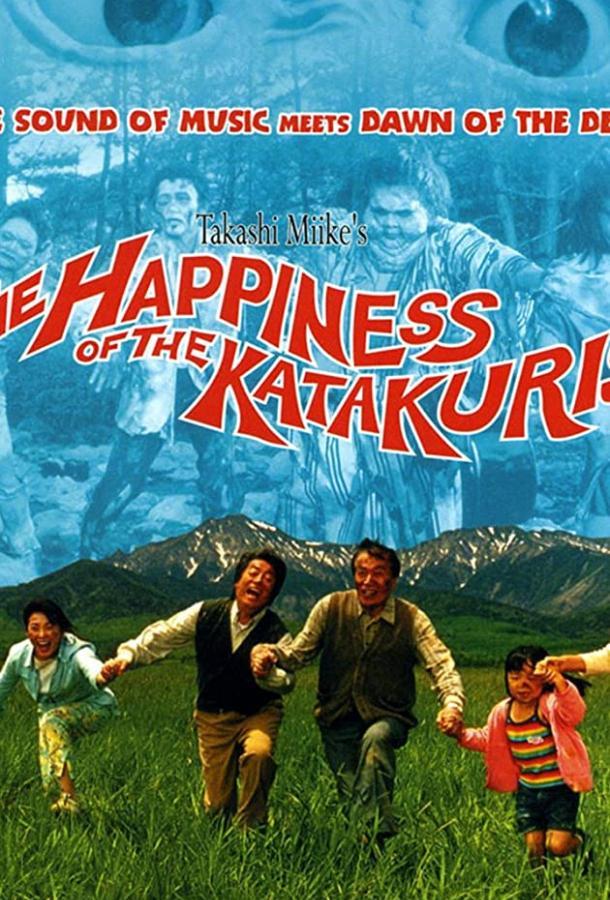 Счастье семьи Катакури (2001)