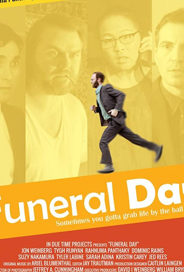 День похорон