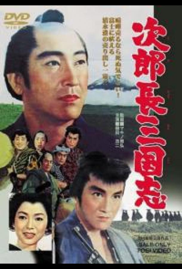 Королевство Дзиротё / Jirochô sangokushi daiichibu (1963)