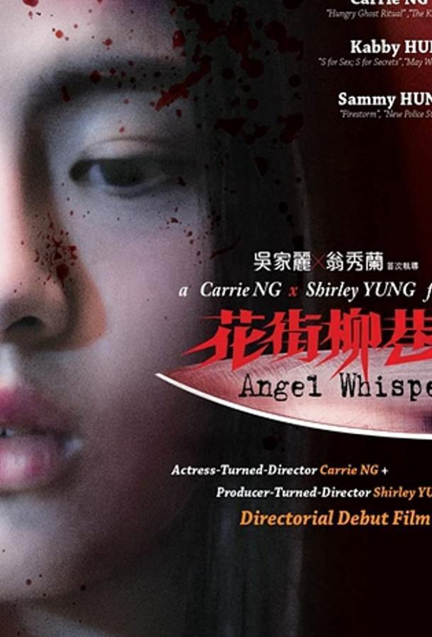 Шёпот ангела / Hua jie liu xiang (2015)