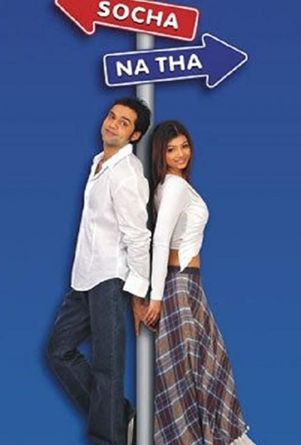 Несостоявшаяся помолвка (2005)