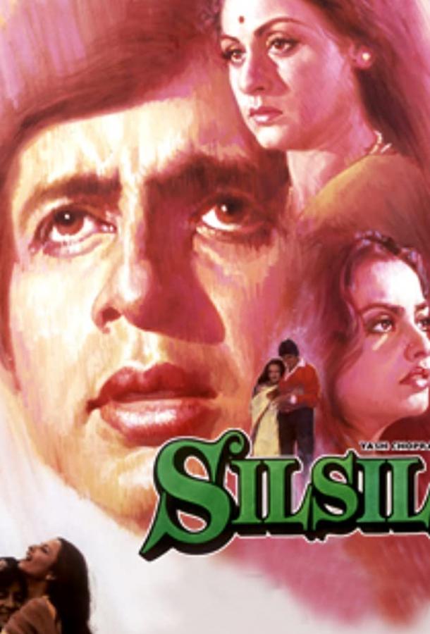 Любовная связь / Silsila (1981)