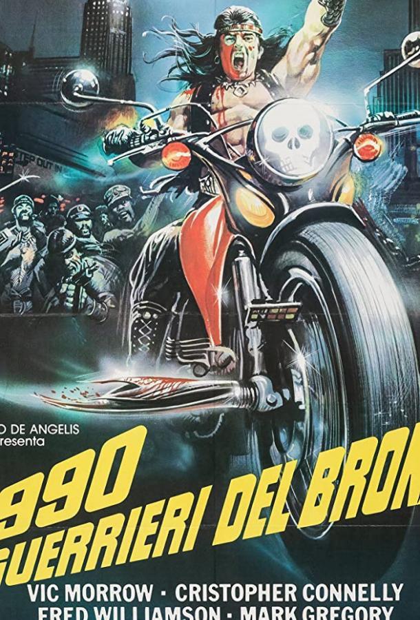 1990: Воины Бронкса / 1990: I guerrieri del Bronx (1982)