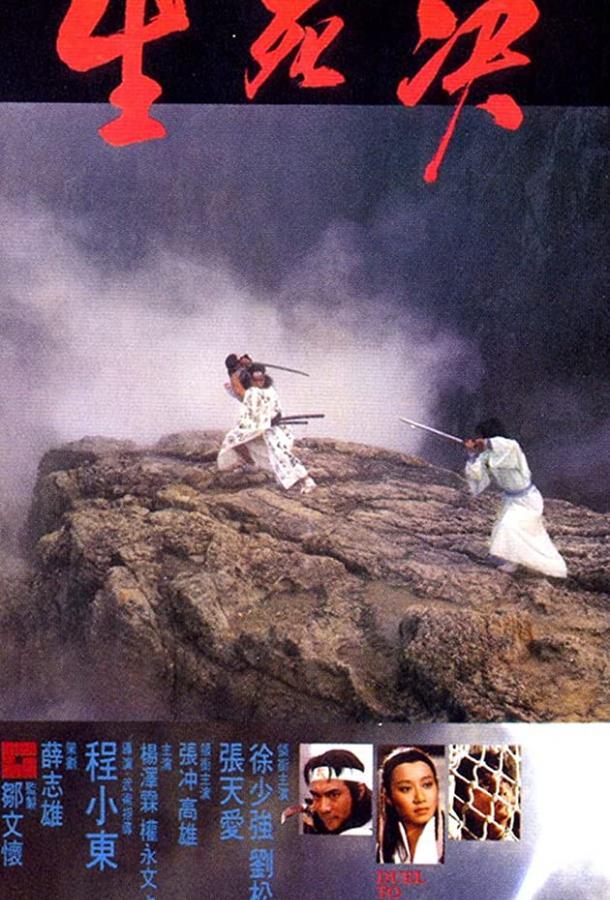 Дуэль до смерти / Xian si jue (1983)