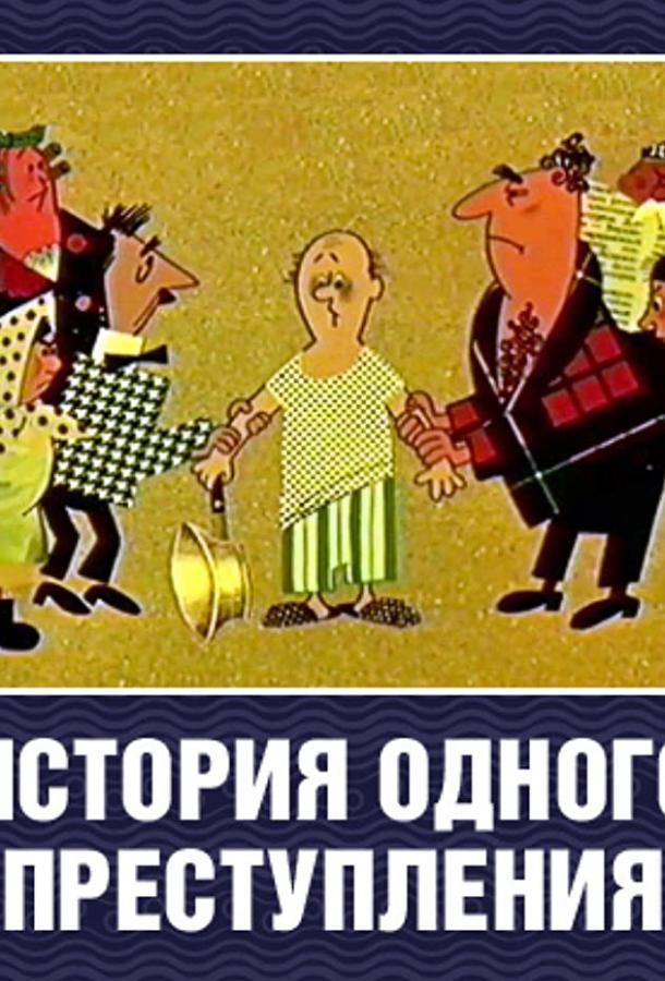 История одного преступления (1962) смотреть бесплатно онлайн