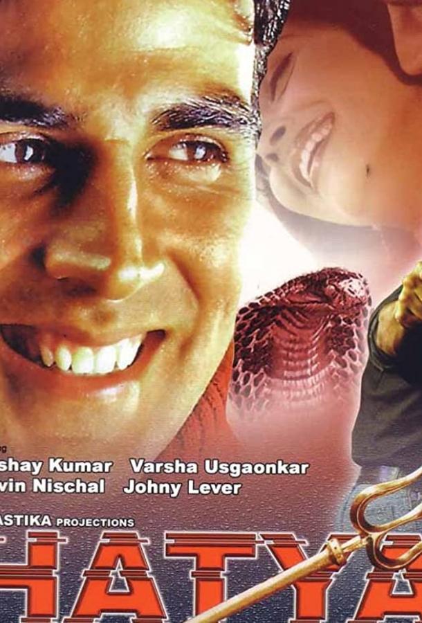 Убийство / Hatya: The Murder (2004)