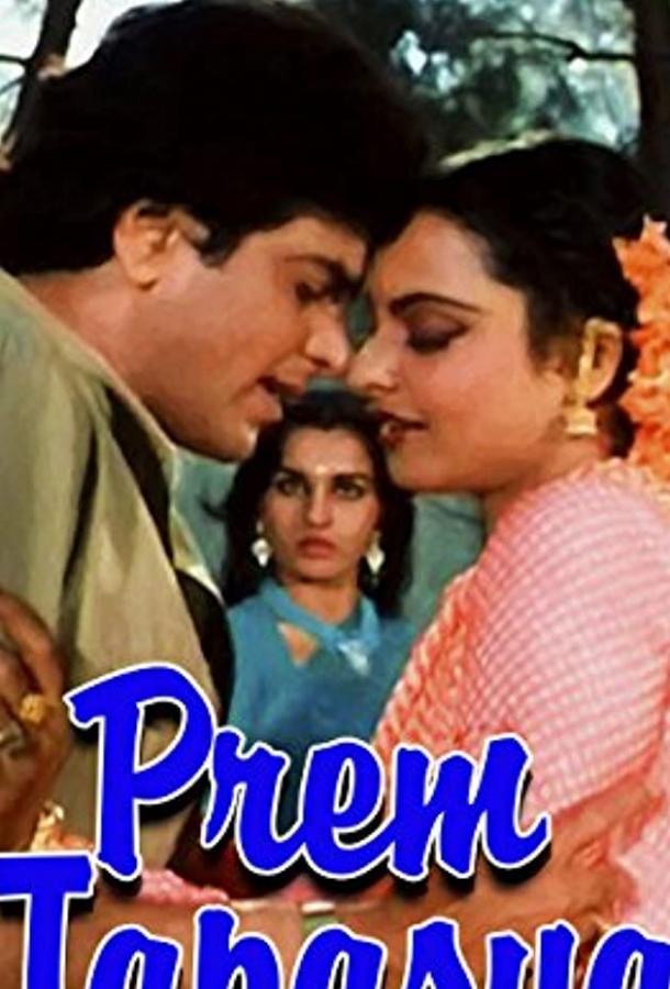 Любовная тайна / Prem Tapasya (1983)