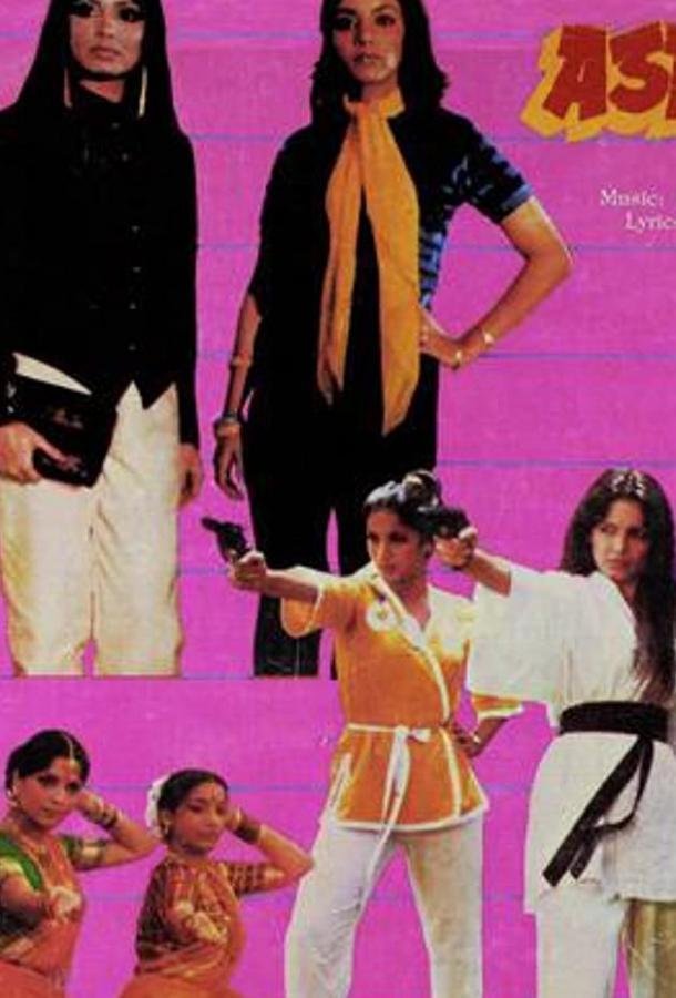 Беспокойство / Ashanti (1982)