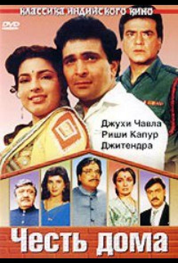 Честь дома / Ghar Ki Izzat (1994)