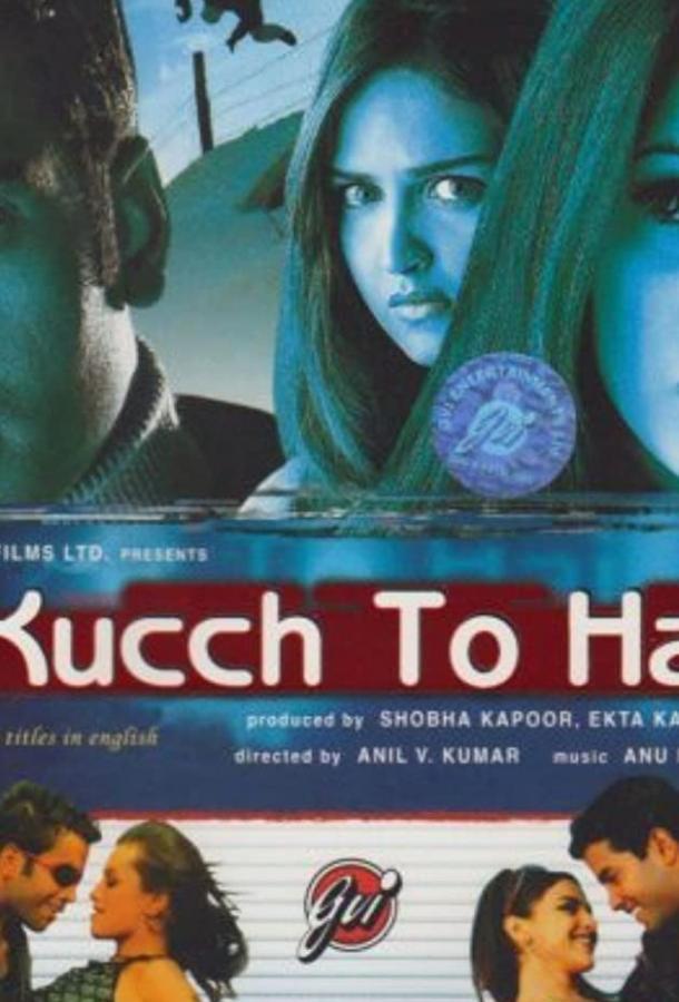 Скажи что-нибудь / Kucch To Hai (2003)