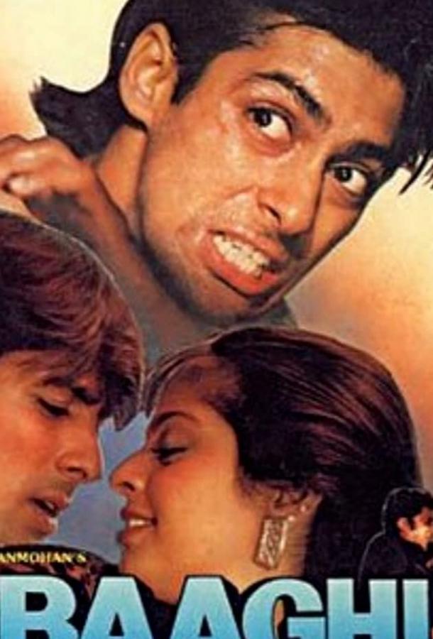 Мятежная любовь / Baaghi: A Rebel for Love (1990)