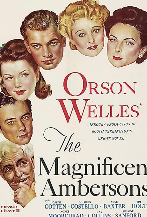 Великолепие Амберсонов / The Magnificent Ambersons (1942)