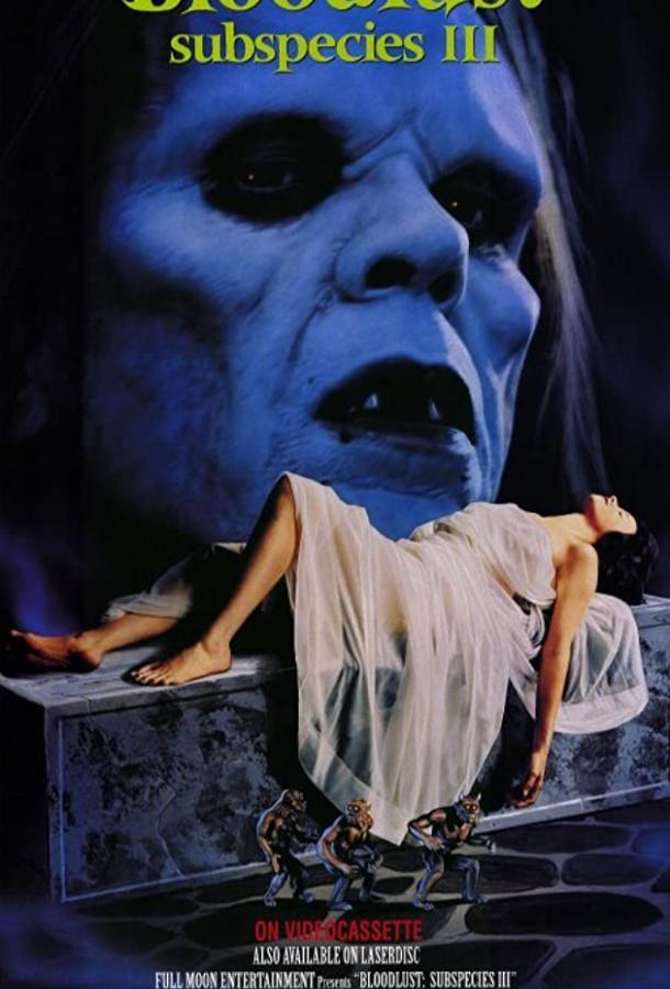 Подвиды 3: Жажда крови / Bloodlust: Subspecies III (1993)