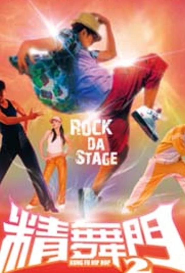 Кунг-фу хип-хоп 2 / Jing mou moon 2 (2010)