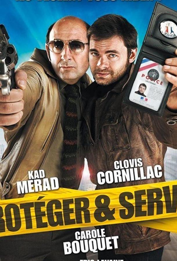 Служить и защищать / Protéger & servir (2009)