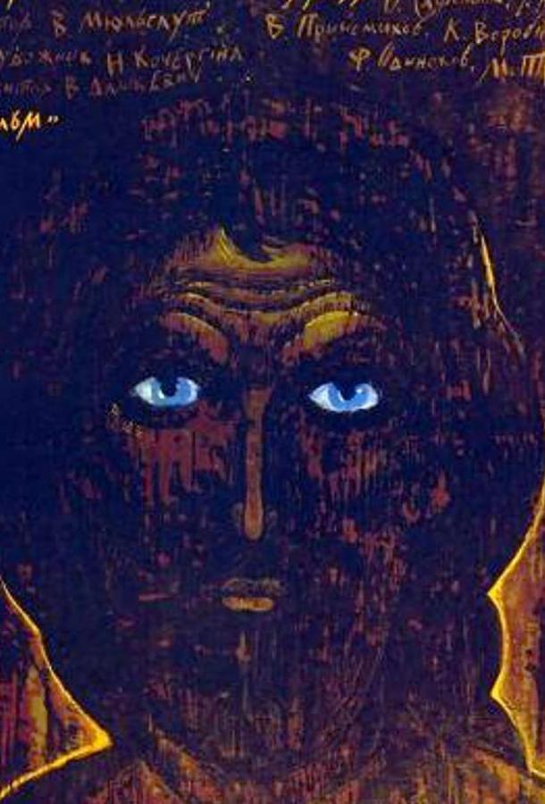 Продление рода (1988)