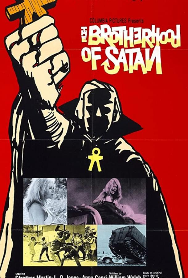 Братство сатаны / The Brotherhood of Satan (1971)