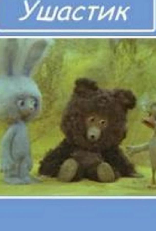 Ушастик (1979)