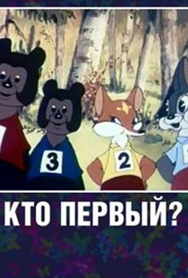 Кто первый? (1950)