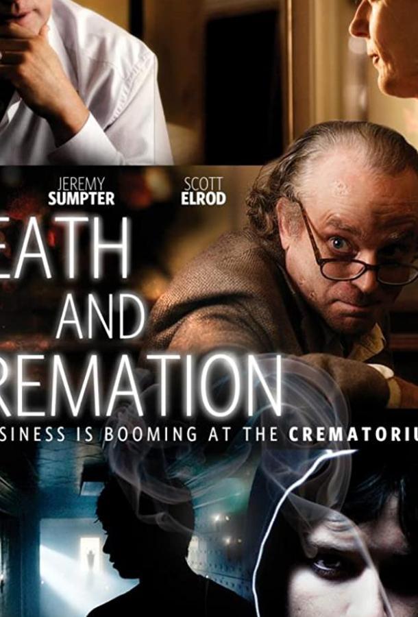 Огонь смерти (2010)