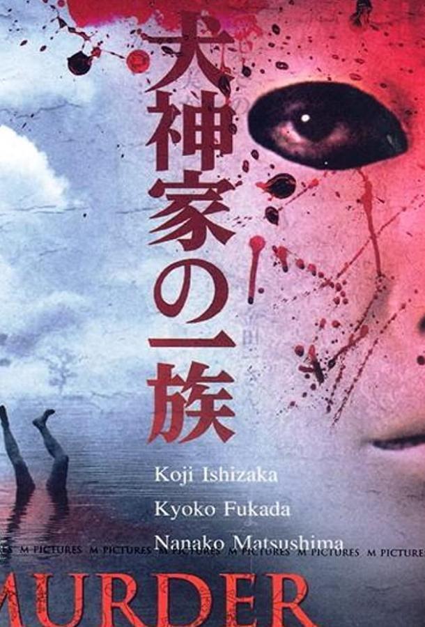 Убийца клана Инугами / Inugami-ke no ichizoku (2006)