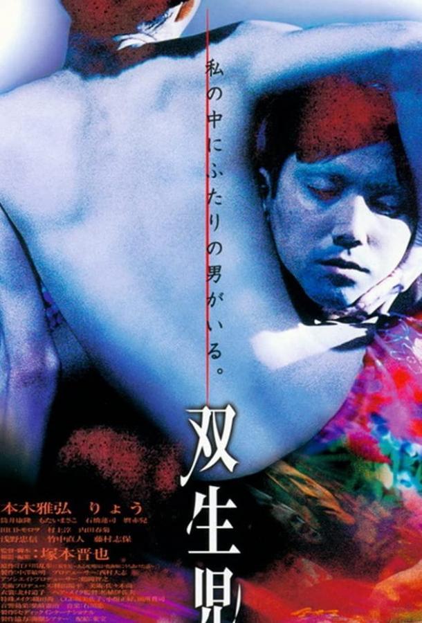 Близнецы (1999) смотреть бесплатно онлайн