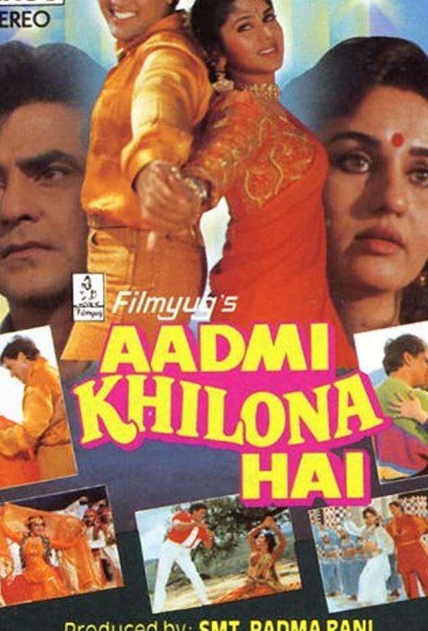 Истинная женщина / Aadmi Khilona Hai (1993)