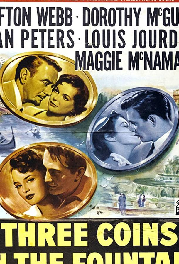 Три монеты в фонтане / Three Coins in the Fountain (1954)