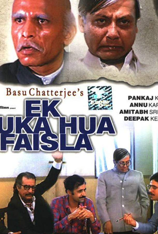 Приостановленное решение (ТВ) / Ek Ruka Hua Faisla (1986)