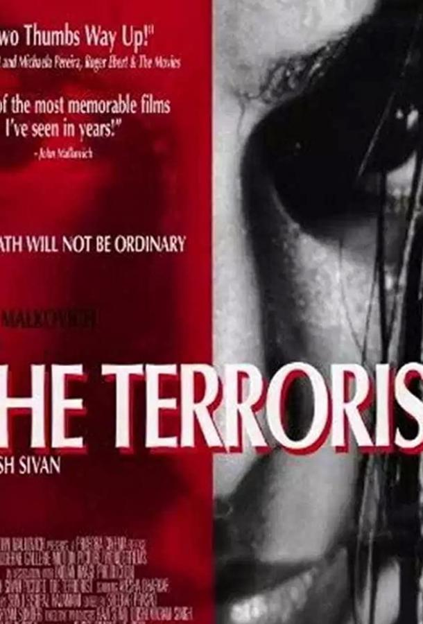 Террористка / Theeviravaathi: The Terrorist (1998)