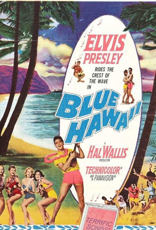 Голубые Гавайи / Blue Hawaii (1961)
