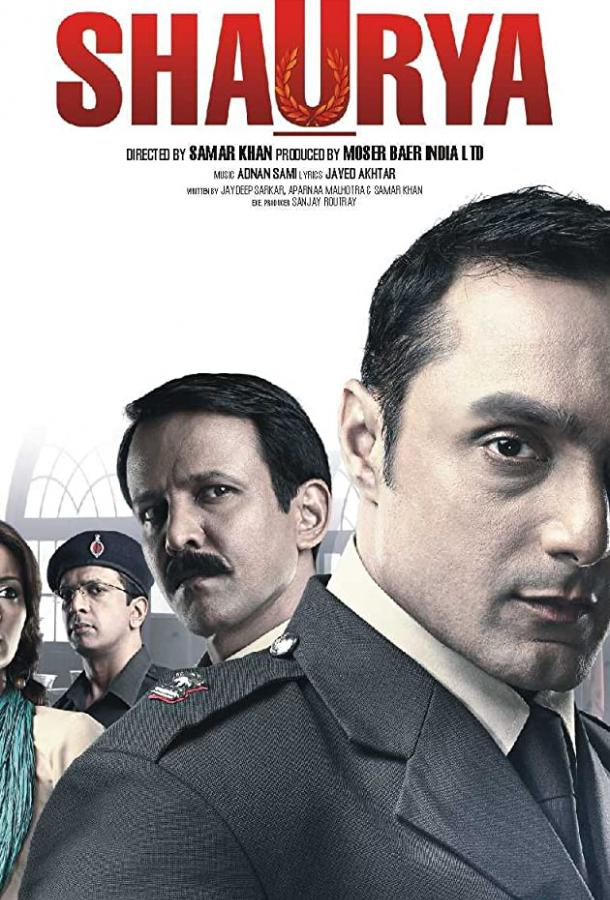 Мужество / Shaurya: It Takes Courage to Make Right... Right (2008)