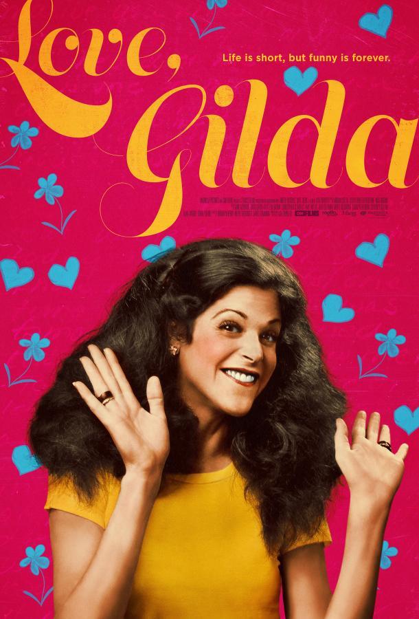 С любовью, Гилда / Love, Gilda (2018)