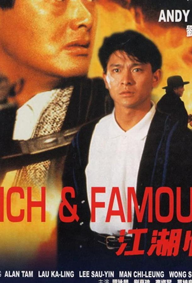 Богат и знаменит / Gong woo ching (1987)