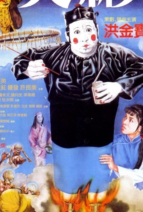 Мертвый и смертоносный / Ren xia ren (1982)